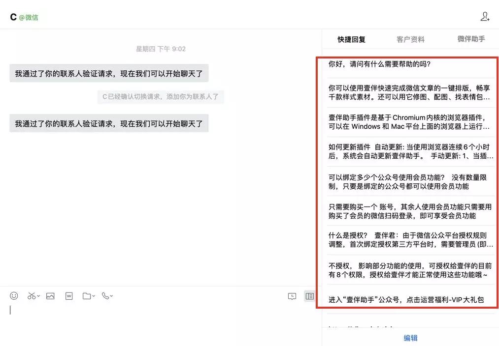 企业微信支持关键词自动回复吗?企业微信的快捷回复如何设置吗?