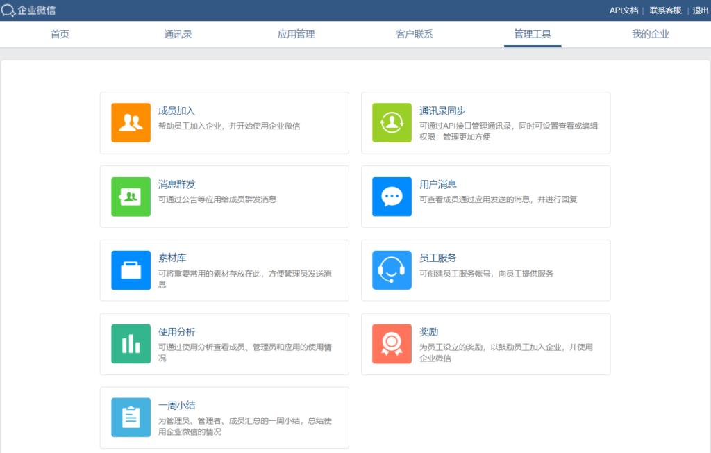 企业微信网页版登录 企业微信电脑版怎么下载
