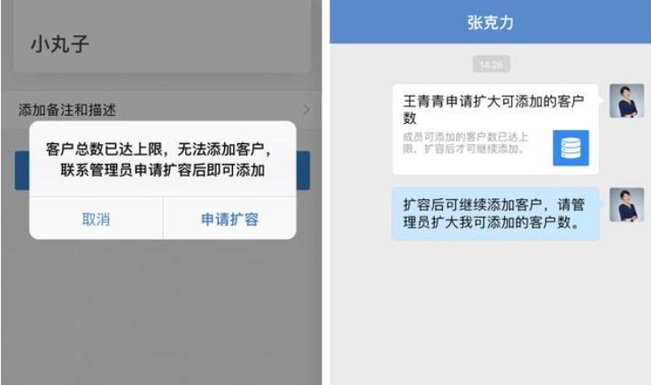 企业微信加人显示操作异常是怎么回事?
