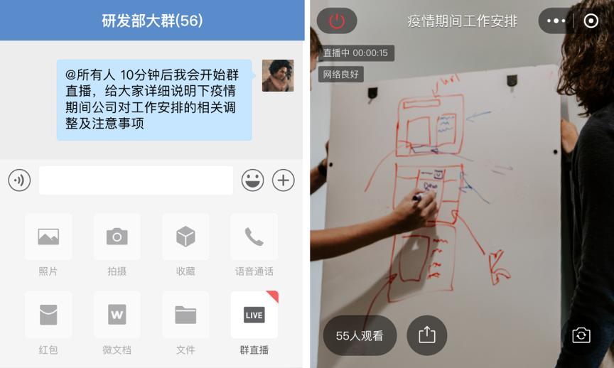 公司视频会议用什么软件?微信视频会议怎么开?