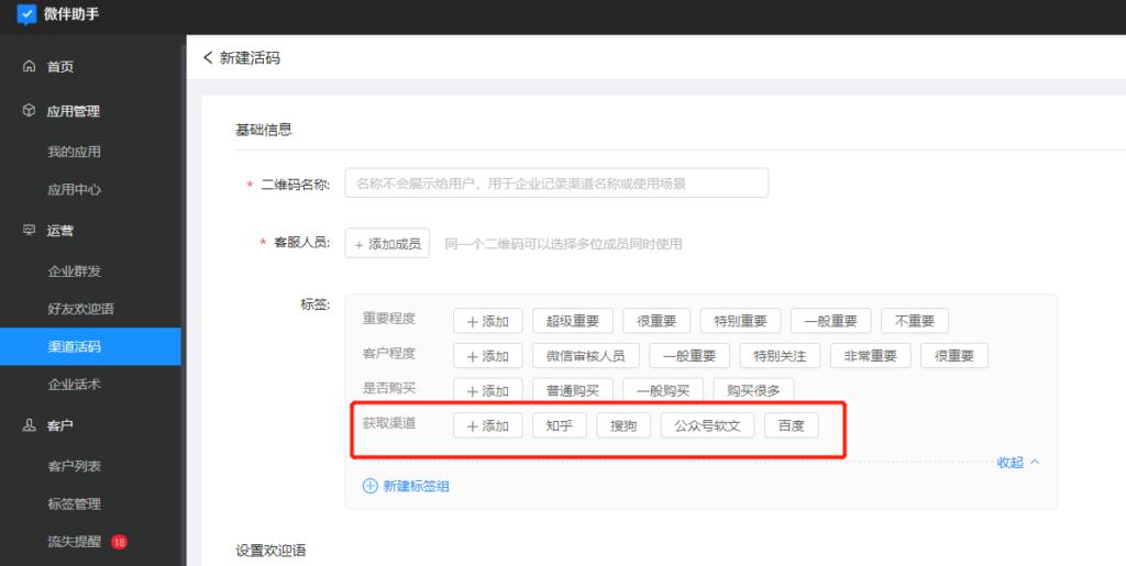 微伴助手企业微信渠道活码功能展示