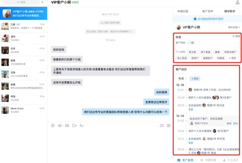 微伴助手=企业微信客户画像功能展示