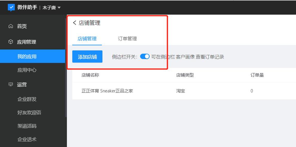 微伴助手-企业微信订单管理功能展示
