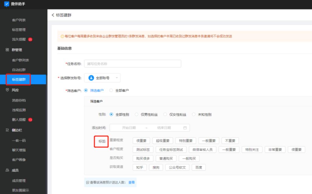 企业微信服务商-微伴助手,标签建群功能展示