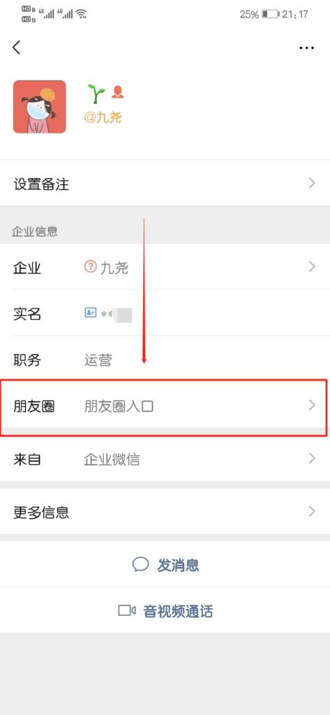微伴助手-解锁企业微信中员工添加朋友圈入口功能展示