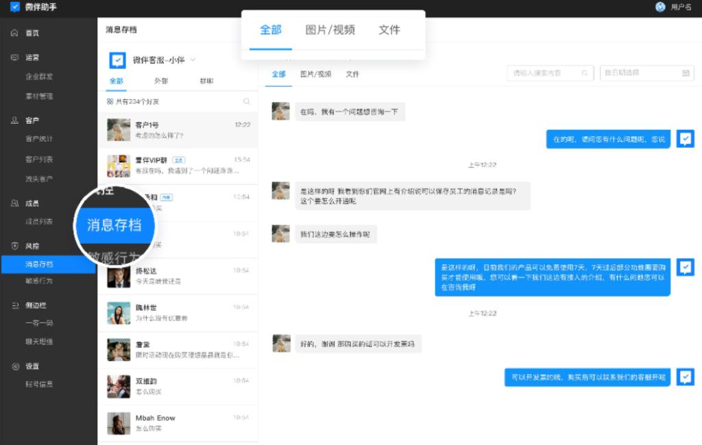 微伴助手-企业微信会话存档与聊天记录功能展示