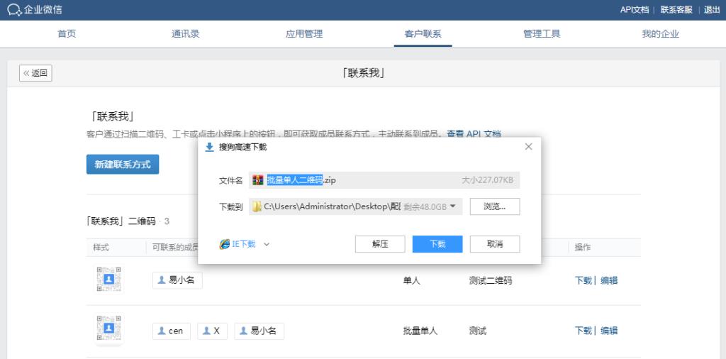 企业微信批量单人二维码生成功能展示