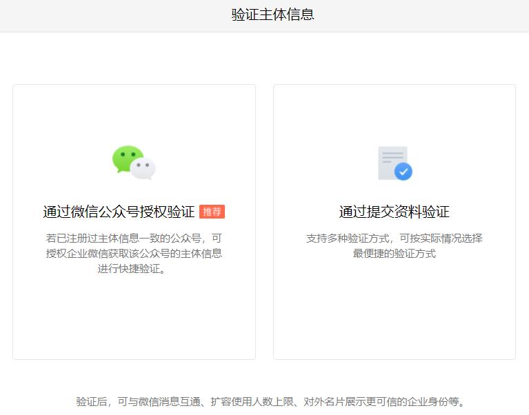 认证企业微信流程3