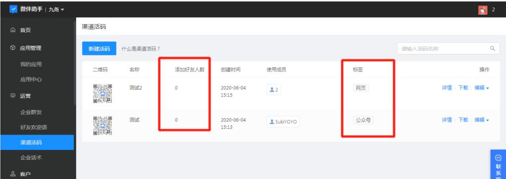 企业微信服务商微伴助手-渠道活码功能