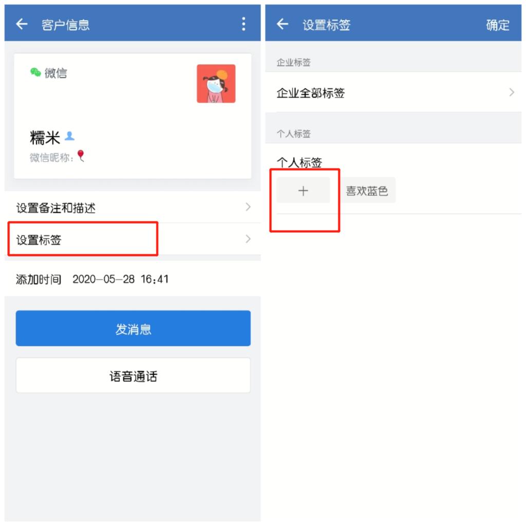 企业微信客户个人标签添加
