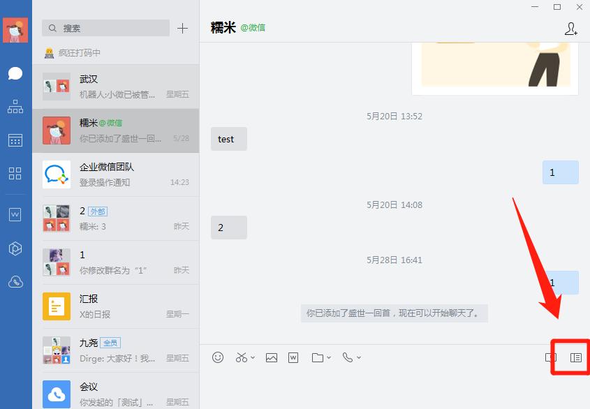 企业微信聊天正确使用快捷回复功能教程图示