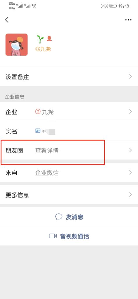 微伴企业微信朋友圈功能展示2