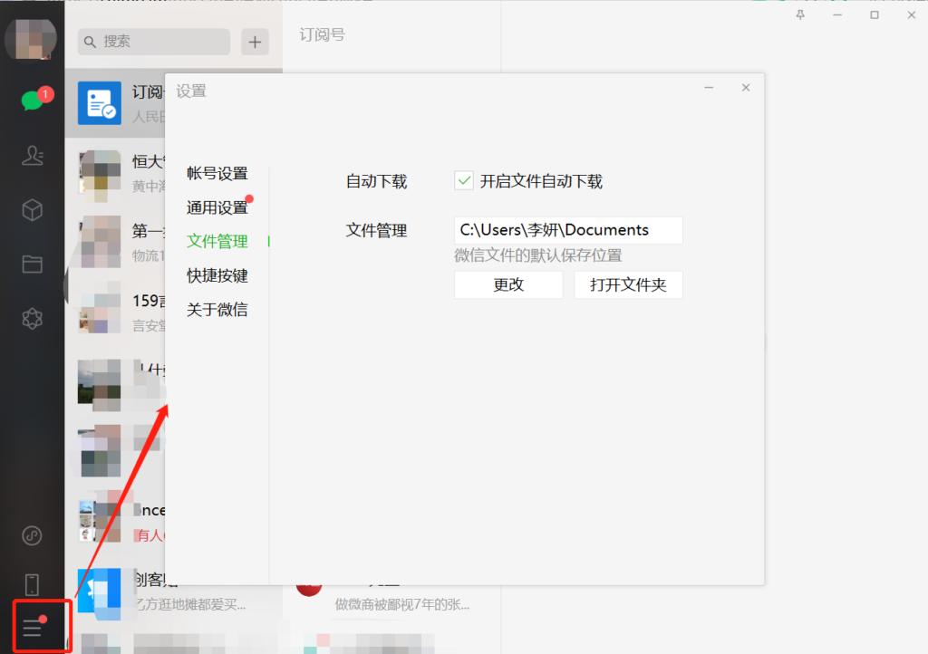 企业微信保存的文件在哪里?企业微信里面的文件怎么下载?