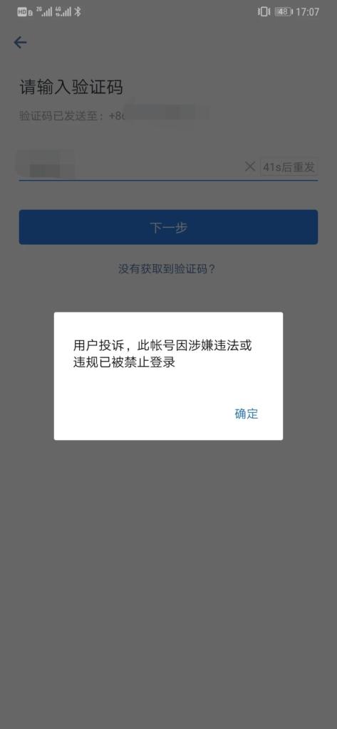 企业微信被投诉封号怎么办