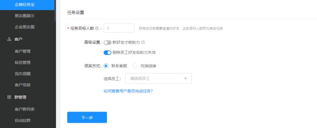 企业微信私域流量管理工具推荐