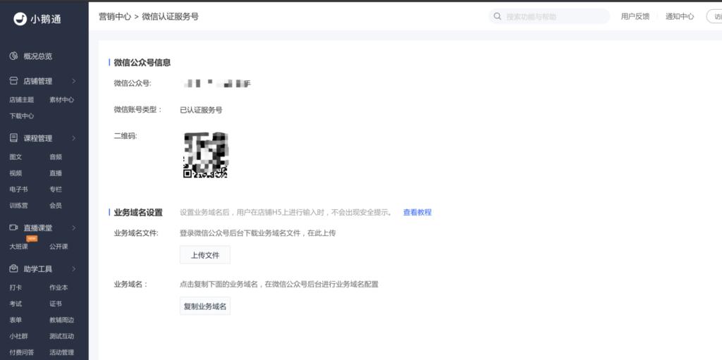 企业微信怎么接入小鹅通订单?小鹅通怎么授权到企业微信?