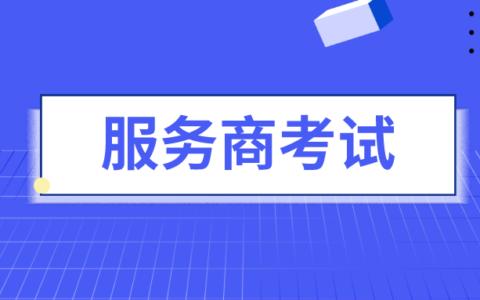 企业微信服务商考试答案 企业微信服务商考试能切出去吗?