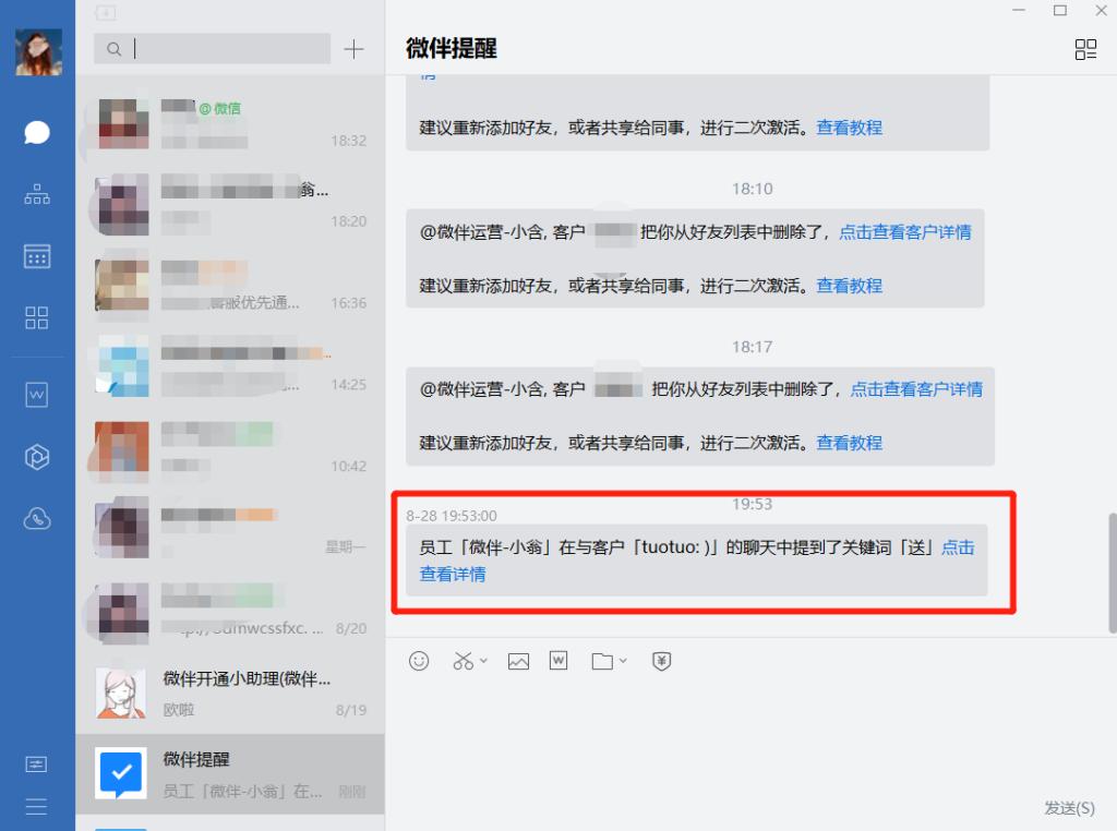 微伴助手-企业微信违规提醒功能