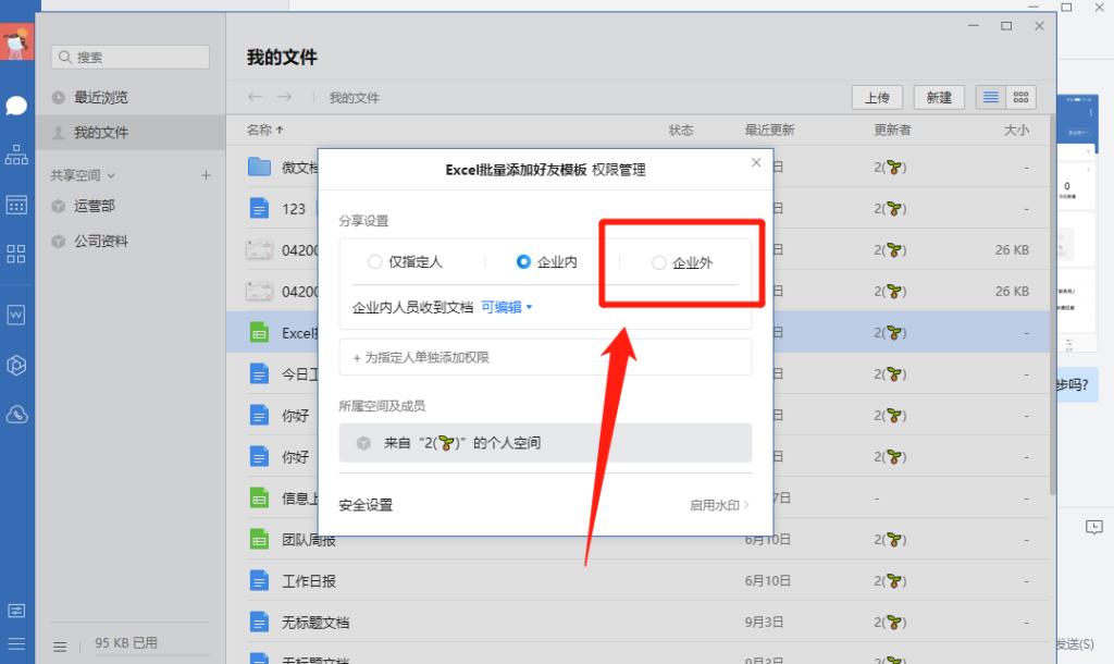 企业微信文件如何转发到微信?微信与企业微信可以互传文件吗2
