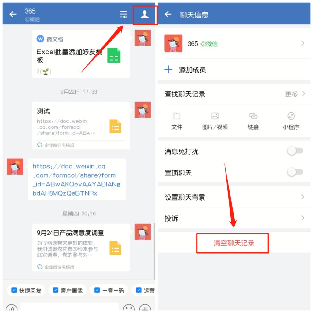 如何批量删除企业微信聊天记录2