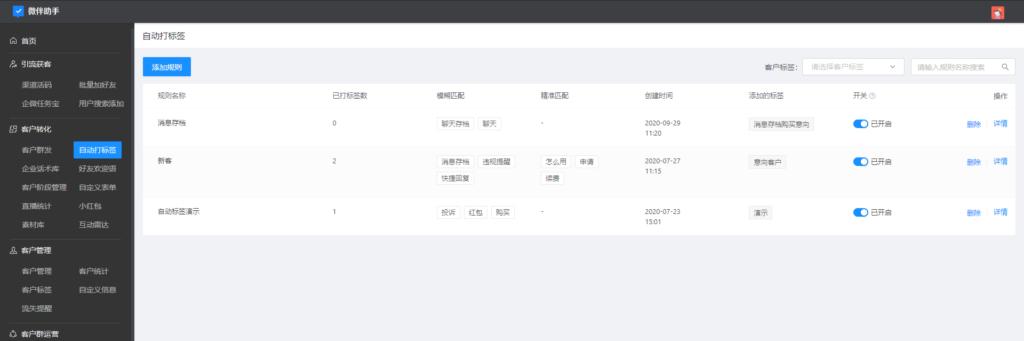 壹伴助手-企业微信自动打标签功能2