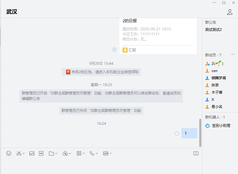 企业微信打开文件会被发现浏览记录吗