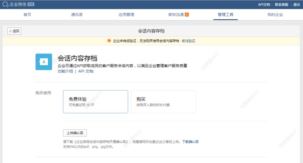 企业微信会话存档功能入口