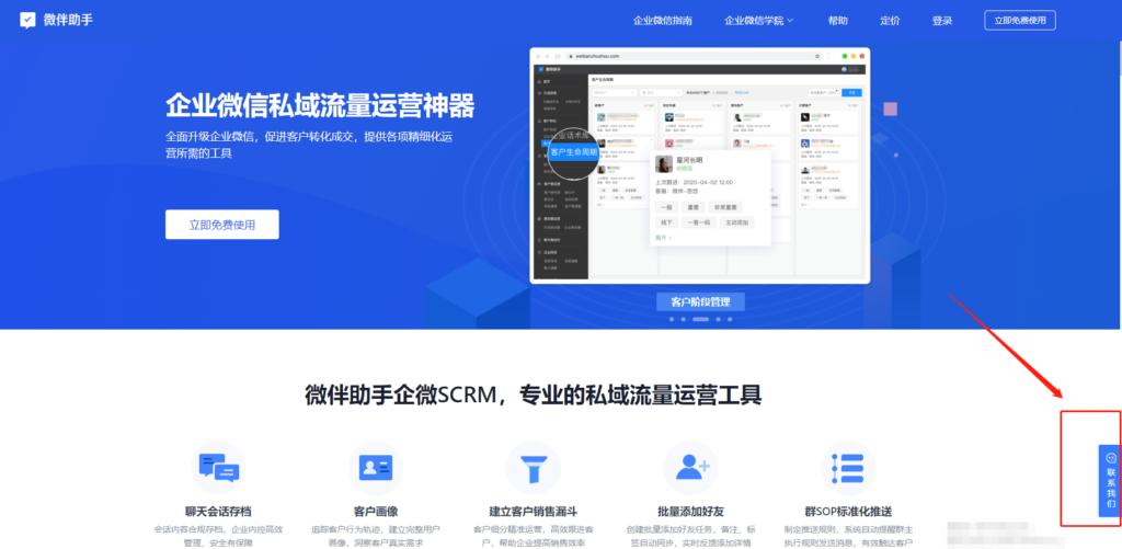 企业微信服务商-微伴助手