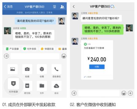 企业微信对外收款怎么开通