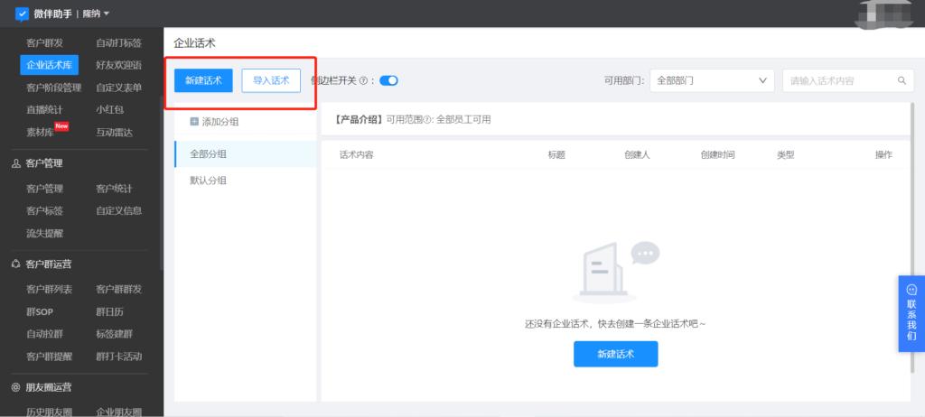 企业微信营销工具-微伴助手企业话术库功能