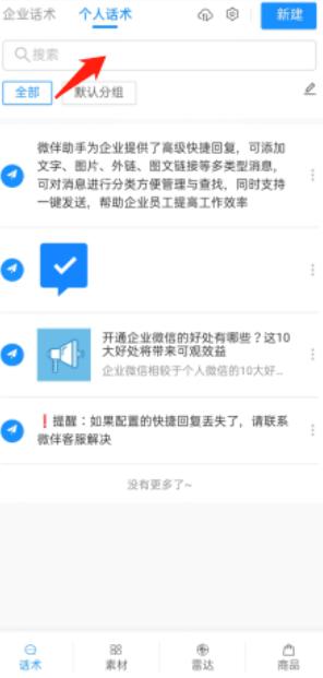 微伴助手-企业微信话术关键词查找