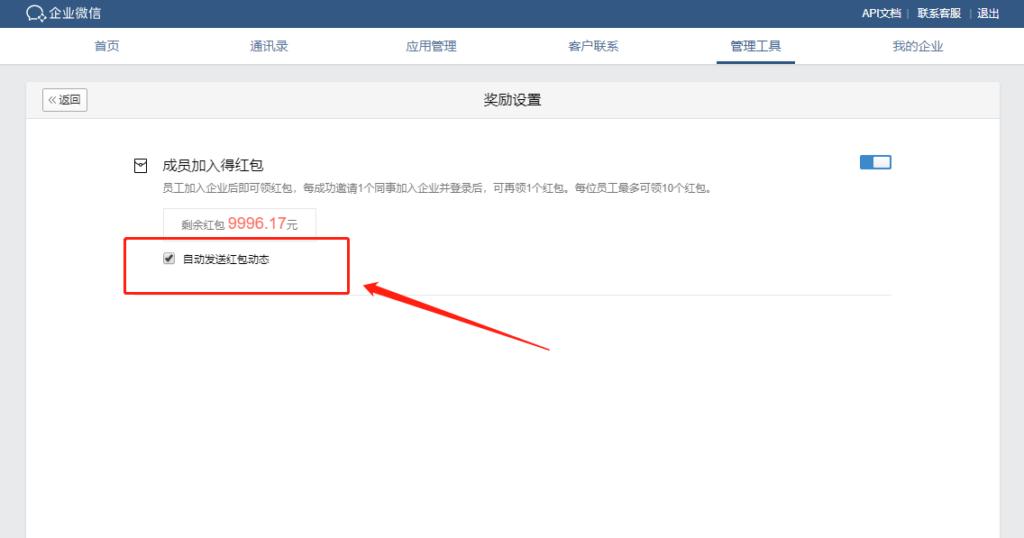 企业微信邀请红包通知怎么屏蔽