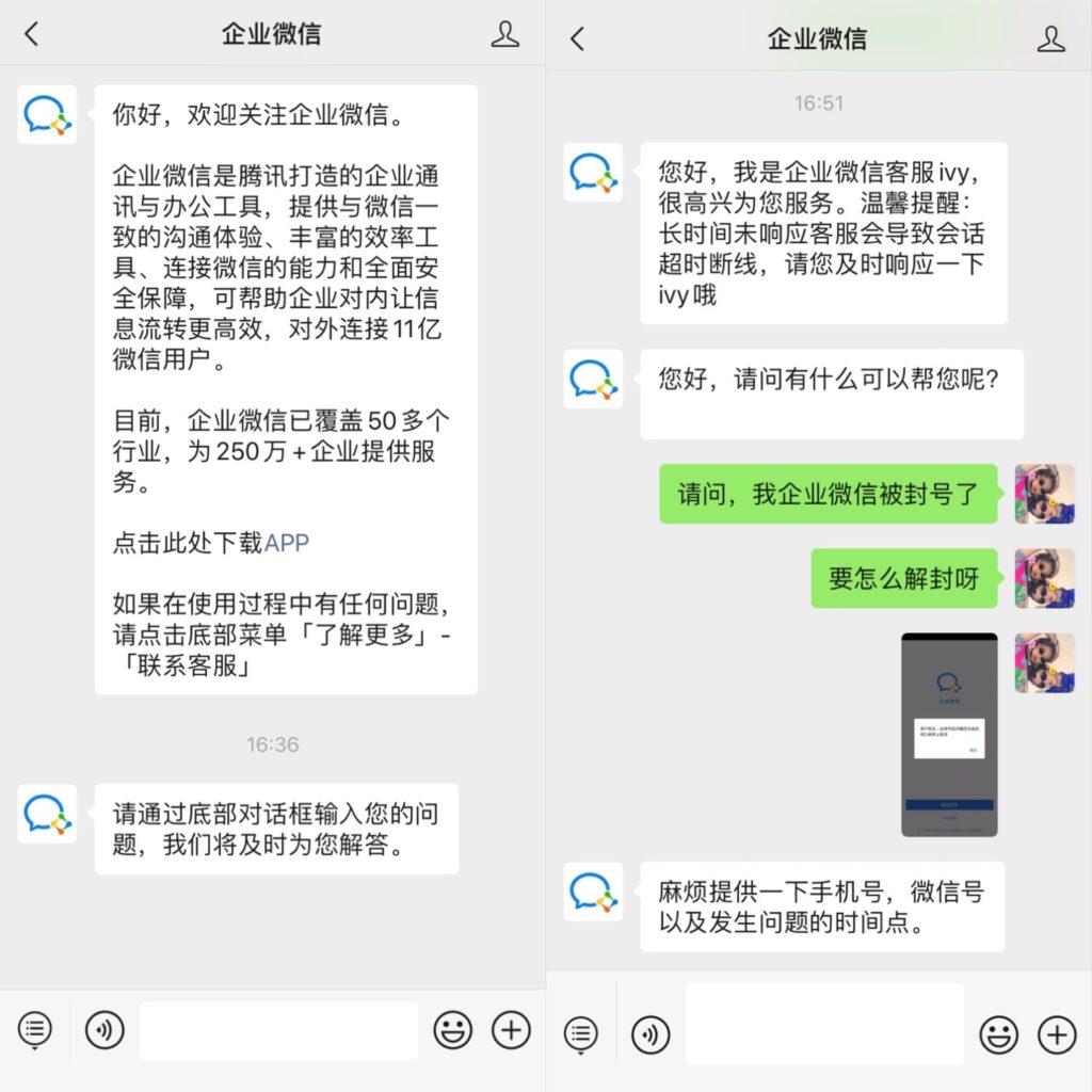 企业微信被封号怎么办