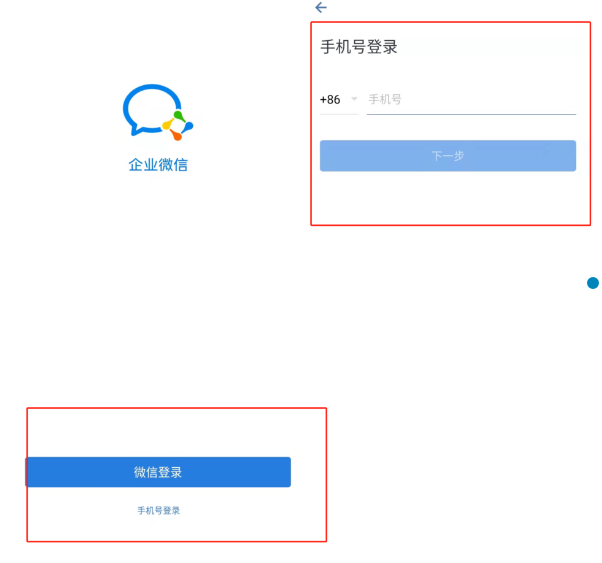 个人登录企业微信需要密码吗