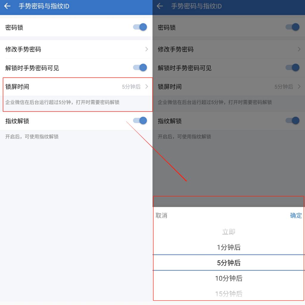 企业微信怎么更改登密码