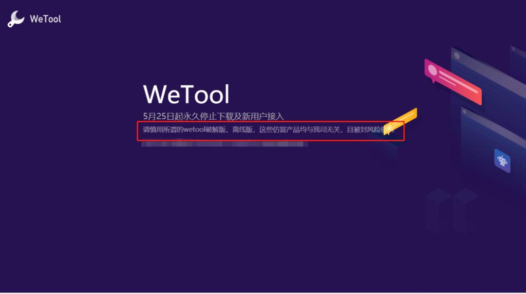 WeTool现在可以用吗