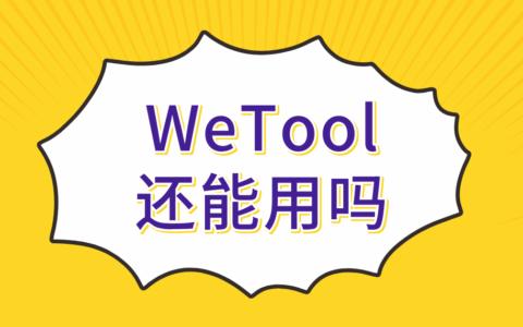wetool现在怎么样了?现在wetool还能用吗?
