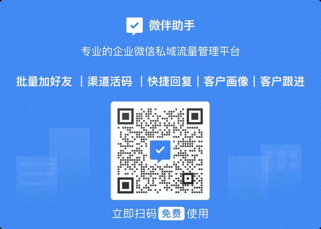 微伴助手简介-企业微信营销工具