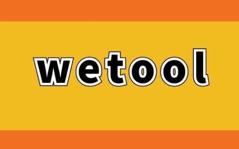 有替代wetool使用的工具吗?比wetool好用的工具推荐!