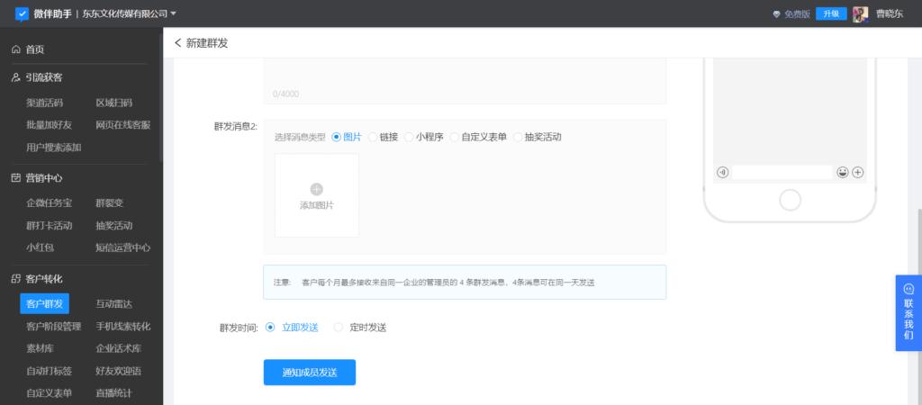 企业微信服务商-客户群发定时发送功能