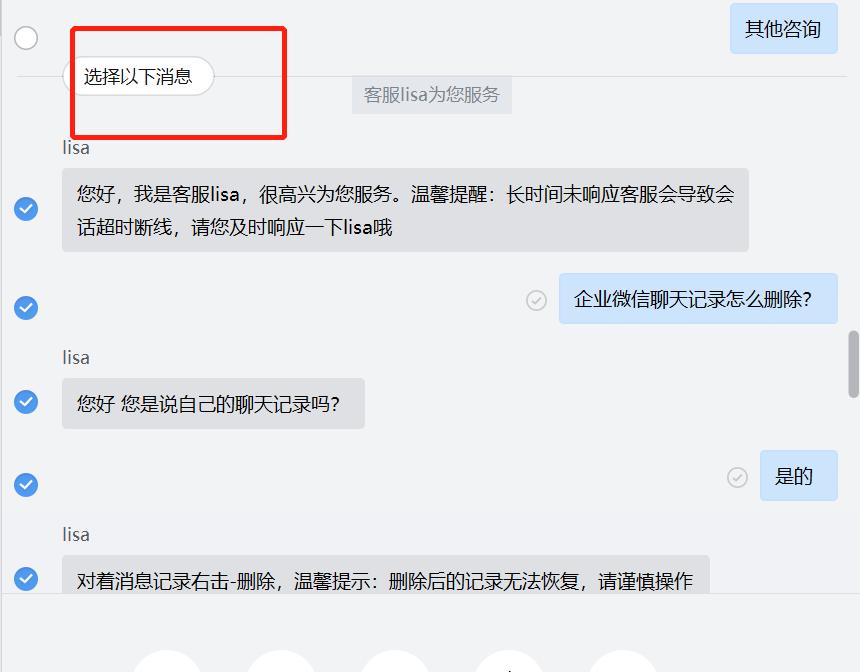 企业微信能删除聊天记录吗2
