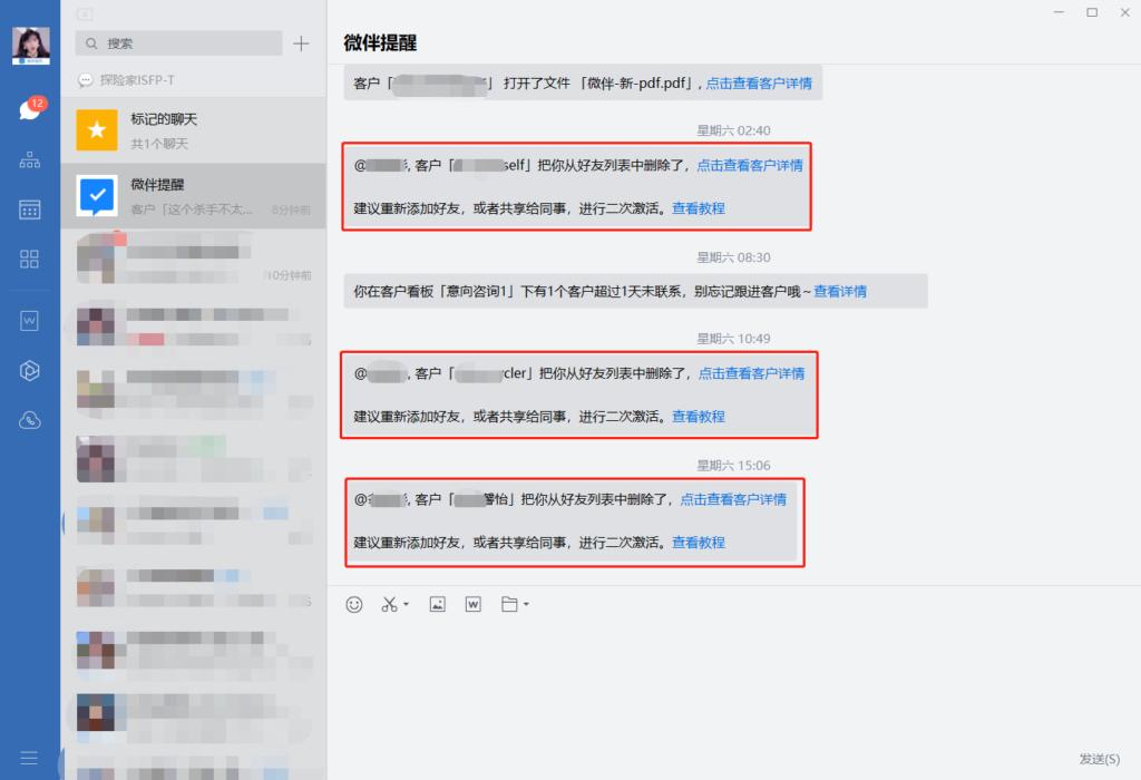 企业微信服务商-微伴助手-客户流失提醒功能