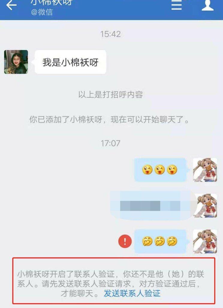 企业微信好友删除还能聊天吗
