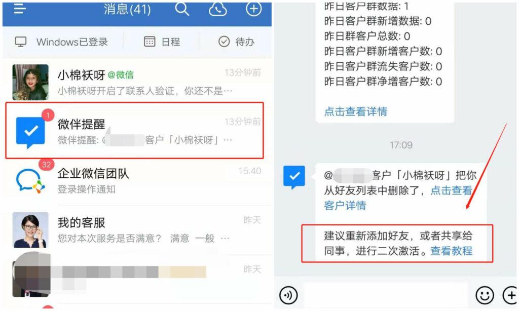 企业微信怎样知道客户删除了员工?企业微信删除好友对方知道吗?