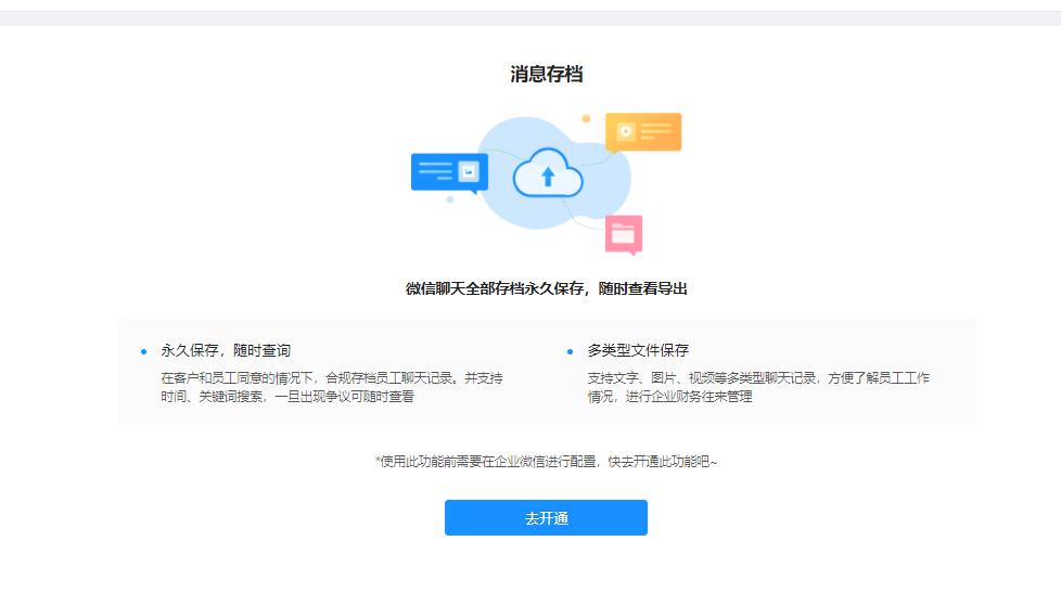 企业微信服务商-微伴助手消息存档功能可替代企业微信通话录音