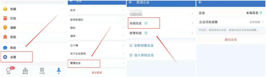 员工离职企业微信注销方法
