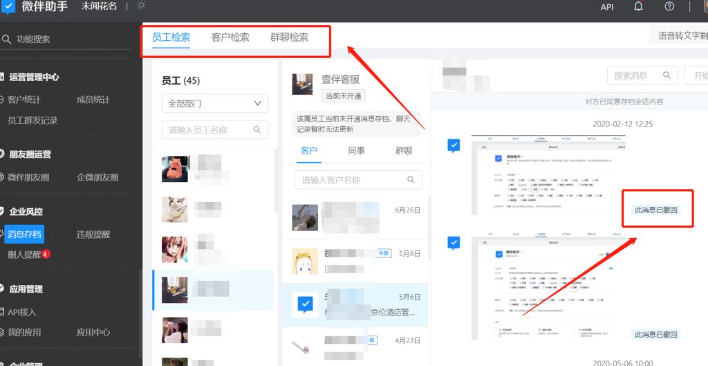 企业微信服务商微伴助手消息存档功能