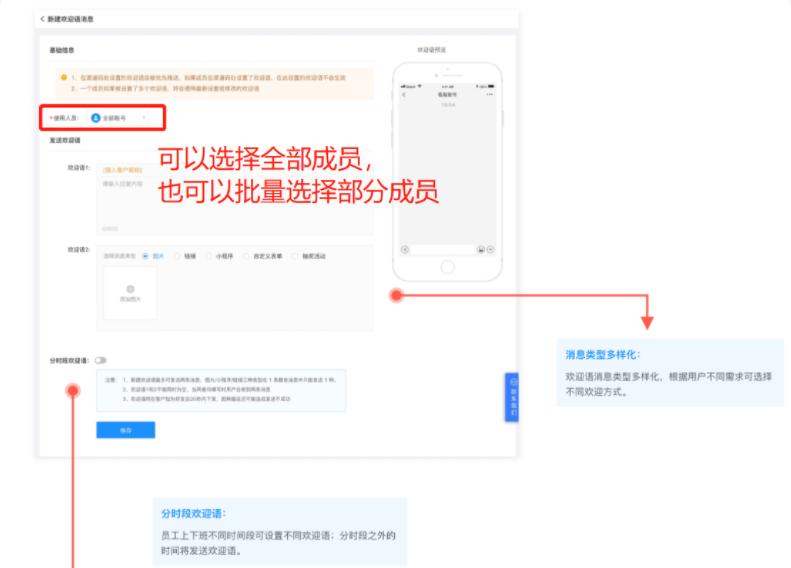 企业微信服务商-微伴助手好友欢迎语功能