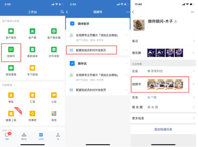 视频号动态能显示在企业微信成员的对外信息页